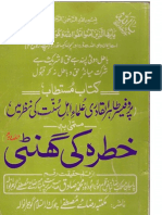Fatwa on Tahir qadri