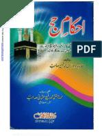 Ahkam e Hajj  by Mufti Muhammad Shafi ( Rahmatullah Alaih )