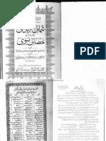 Shumail Tirmizi by Muhammad Bin Esa Tirmizi