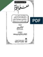 Moalimul Quran
