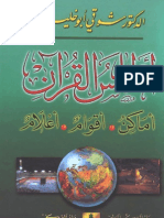 Atlas of Quran - Arabic - by Dr.Shoqi Abdul Khalil