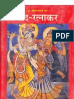Pad Ratnakar Page 350-499