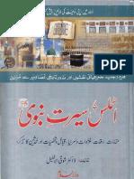 Atlas Seerat E Nabvi - Urdu