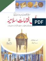 Atlas of Islamic  Victories - Urdu - Vol 1