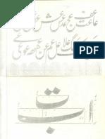 Urdu Calligraphy Book