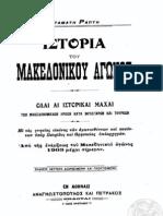 7. Ε.Θ.ΧΙ-284-497. Ράπτης, Σ. Μακεδονικός αγών. Τ.Α΄