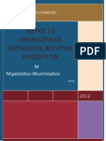 15° ΟΝΟΜΑΣΤΙΚΟΣ ΚΑΤΑΛΟΓΟΣ ΑΓΡΟΤΩΝ ΠΡΟΣΦΥΓΩΝ (Μ2)