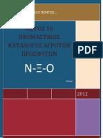 16° ΟΝΟΜΑΣΤΙΚΟΣ ΚΑΤΑΛΟΓΟΣ ΑΓΡΟΤΩΝ ΠΡΟΣΦΥΓΩΝ (Ν-Ξ-Ο)