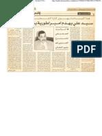 Sayyed Aly Ismail on Sannu.pdf