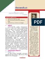 Std09-Maths-TM-2.pdf