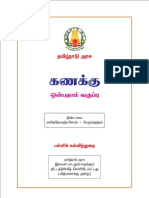 Std09-Maths-TM-1.pdf
