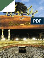 Mubarak Duain by Sheikh Muhammad Zuhair Ruhani Bazi