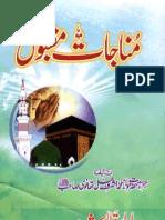 Munajat e Maqbool (Version 3) by Sheikh Ashraf Ali Thanvi (r.a)