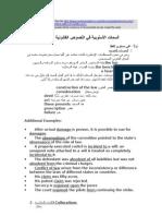 السمات الأسلوبية في النصوص القانونية العربية
