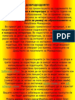 Македонски јазик и литература IV година