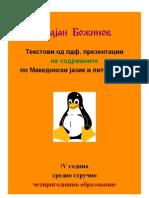 Македонски јазик и литература IV година.tmd