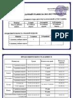 Годовой календарный график  на 2012-2013-для сайта