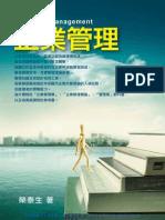 1FRD-企業管理