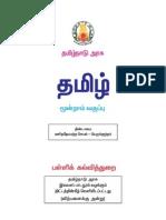 Class_3_Tamil.pdf