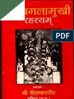 Baglamukhi Rahasyam - Datia Peeth