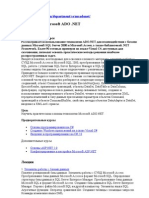 Курс Технология Microsoft ADO _NET_ _