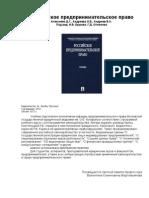 Российское предпринимательское право_Алексеева, Андреева, Андреев_Учебник_2010 -1072с