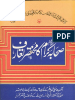 Sahabah Ka Mukhtasar Taaruf by Abu Rehan Zia Ur Rehman Farooqi Shaheed