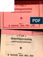Bhavani Sahasranama Stotram - Pitambara Peeth