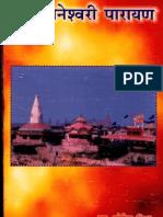 Bhuvaneshwari Parayan - Yogesh Mishra