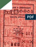 Brahmana Granthom Mein Dasha Paurna Masa Yaaga - Umesh Prasad Das
