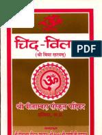 Chid Vilas - Datia Swami