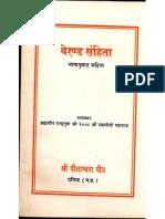 Gheranda Samhita - DatiaSwami