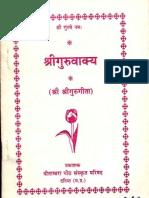 Guru Vakya ( Guru Gita ) - Datia Peeth