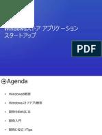 Windowsストア アプリケーション概要(スタート編)
