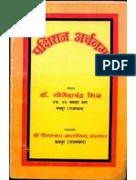 Pakshiraj Archanam - Yogesh Mishra