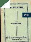 Parascharanam -Surya Prakash Goswami