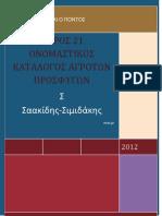 21° ΟΝΟΜΑΣΤΙΚΟΣ ΚΑΤΑΛΟΓΟΣ ΑΓΡΟΤΩΝ ΠΡΟΣΦΥΓΩΝ (Σ1)