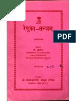 Ranjiv ramchandani tantra sexual health