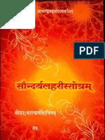 Saundarya Lahari With Ram Kavi's Dindim Bhashya and Gopal Sundari Tika - Shankaracharya
