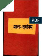 Shakta Darshanam - Pt. Chakreshwar Bhattacharya