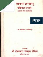 Sharabh Tantram ( Compiled From Akash Bhairava Kalpam ) - By Datia Swami