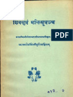 Shiva Sutra and Bhakti Sutra - Datia Swami