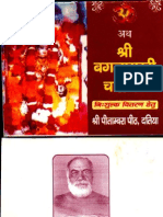 Shri Baglamukhi Chalisa - Datia Peeth
