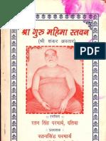 Shri Guru Mahima Stavan - Ratan SIngh Paramarya