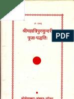 Shri Maha Tripura Sundari Puja Paddhati