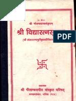 Shri Vidya Ratna Sutram of Gaudapadacharya With Shankararanya Muni's Deepika - Datia Swami