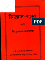 Siddhanta Rahasya Arthat Sidhanta Ratna Mani Mala - Datia Peeth