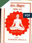 Yoga Vigyan II - Anonymous (Baglamukhi Peeth Datia)