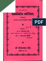 Atharvediya Jyotisham - Chotelal Sharma