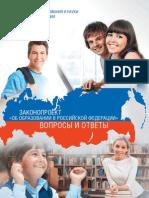 Законопроект ФЗ ОБ ОБРАЗОВАНИИ-брошюра (вопросы-ответы)